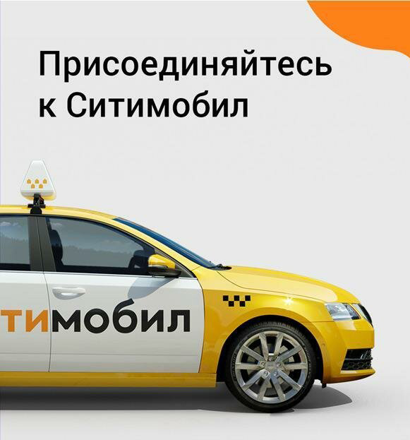 Подключение Водителей и Агентов к CityMobil Такси
